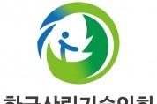 한국산림기술인회, '행정정보 공동이용 대상기관' 지정