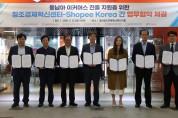 쇼피-창조경제혁신센터, '동남아시아 이커머스 진출 지원사업' 참가 기업 모집