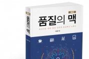 북랩, 23년 경력의 전문가가 공개하는 품질 혁신 노하우 '품질의 맥' 개정판 출간
