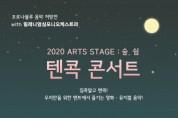 화성시문화재단, 집콕에 지친 시민 위한 '텐콕 콘서트' 개최… 밀레니엄심포니오케스트라의 코로나 블루 처방전