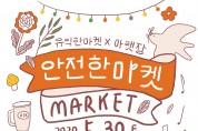 지역 경제 살리는 기지개, '안전한 마켓' 개최