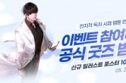 문피아, '전지적 독자 시점' 웹툰 론칭 기념 굿즈 이벤트 진행