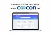 쿠콘, 코리아 핀테크 위크 2020에서 마이데이터 기업 위한 서비스 선보여