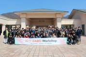 다보코퍼레이션, 2020년 고용노동 강소기업에 선정