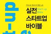 형설출판사, 4차 산업혁명 창업 위한 '실전 스타트업 바이블' 출간