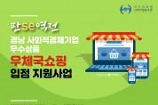 한국남동발전, 코로나19 위기의 경남 사회적경제기업 판로개척에 나선다