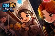 EOAG Games 실시간 게임 '얼음땡 온라인', '구글 피처드' 선정