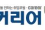 커리어, 인천국제공항공사·한국항공우주산업·한국과학기술기획평가원 등 2019 하반기 주요 기업 채용 발표