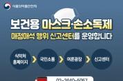 보건용 마스크·손소독제 매점매석 행위 신고센터 운영