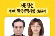 한국문학세상, 2020 신춘문예 당선자 발표