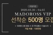 마도로스, 선상 배낚시 최대 30% 할인받는 VIP 회원 모집