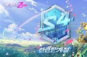 넷이즈, '메카시티:ZERO' S4 시즌 개막… 찬란한 봄을 맞이하다