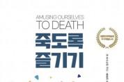 굿인포메이션, '죽도록 즐기기' 리커버 개정판 출간