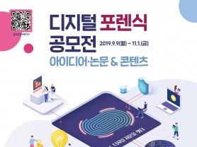 한국저작권보호원, 디지털포렌식 아이디어·논문, 콘텐츠 공모전 개최