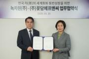녹차원-꽃담에프앤씨, 한국 차의 세계화·동반 성장 위한 업무협약 체결