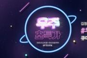 """김정문알로에 큐어, 최대 91% 할인 이벤트 진행… """"우주 초특가 세일"""""""