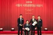 한국도시가스협회, 2019 서울시사회공헌대상 수상
