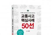 도서출판 바른북스, '교통사고 핵심사례 50선' 이제형 손해사정사 신간 출간