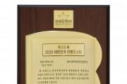 현대성우쏠라이트, 대한민국 브랜드스타 2년 연속 수상