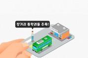 장거리 통학러들 주목!…시외버스 정기·정액권 도입
