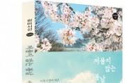 한비출판사, '저물지 않는 봄날' 출간