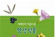 국립해양생물자원관, '서해안의 아름다운 염생식물' 도감 발간