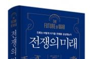 비즈니스북스, '전쟁의 미래' 출간… 인류는 어떻게 다가올 전쟁을 상상했는가