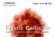 매주 온라인으로 만나는 젊은 소리꾼들의 새로운 판소리 2020 신진국악실험무대 'Elastic Collision 탄성충돌'