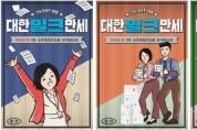 한국제지 밀크, '국내 유일 생산 복사용지' 국산 장려운동 캠페인 진행