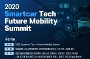스마트카기술포럼, 9월 24일 '2020 SmartCar Tech + Future Mobility Summit' 개최
