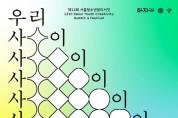 제12회 서울청소년창의서밋, 코로나19가 불러온 사회적 거리와 연결 새로운 '사이'를 탐색하다