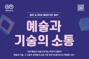4차 산업혁명 시대 항해를 위한 예술가들의 길라잡이 '예술과 기술의 소통' 아트앤테크 밋업 데이 개최