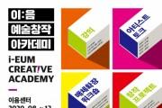 한국장애인문화예술원, 8월 23일부터 장애인 예술가의 역량 강화와 문화예술매개자 양성 위한 '이:음 예술창작 아카데미' 시작