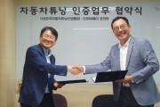한국자동차튜닝산업협회, 국제 인증기관 'VCA Korea'와 업무 협약 체결