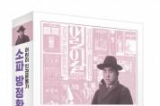 스타북스, '어린이 인권운동가 소파 방정환' 출간