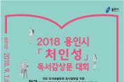 전 국민 대상'처인성 독서감상문 대회'개최