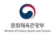 제39회 대한민국예술원 미술전 개최