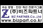 [비즈파트너의 실전 법인영업<2>]눈높이 맞춰야 고객과 관계정립