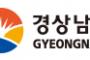 경상남도, 소방차량 77대 교체·보강으로 현장대응력 향상