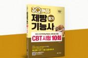 다락원, 2021 최신판 원큐패스 제빵기능사 필기 CBT 시험 10회 출간