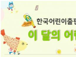 <한국어린이출판협의회> 2020년 2월 이달의 어린이책
