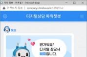아이브릭스, 한국전력공사 사용자 참여형 업무 지식 상담 '파워챗봇' 오픈