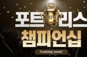 포트리스M, 서비스 3주년 맞아 이벤트·챔피언십 개최 로드맵 발표