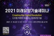 KISTI, 9월 10일 '2021 미래유망기술세미나' 개최