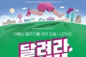 부평구문화재단, 인천지역 3개 문예회관 공동제작 연극 <달려라, 아비> 캐스팅 공개