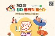 시민들과 함께 만드는 '나愛 꽃' 온라인 축제 9월 27일부터 개최