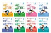 이지스에듀, 영역별 연산 총정리 '바빠 연산법' 개정판 완간