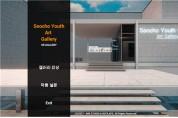 구립서초유스센터, 메타버스 활용 전시회 개최해 시민의 '코로나 블루' 해소에 앞장서다