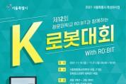 서울시립창동청소년센터, 제12회 K로봇대회 with 로빛 개최