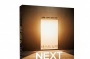 도서출판 신영사, 포스트 코로나 시대 비전과 전략 담은 '넥스트 노멀' 출간